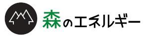 森のエネルギー(株) 様